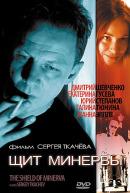 Смотреть фильм Щит Минервы онлайн на Кинопод бесплатно