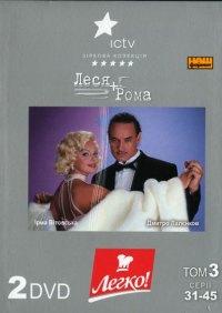 Смотреть Леся плюс Рома онлайн на Кинопод бесплатно