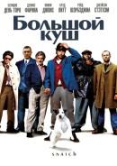 Смотреть фильм Большой куш онлайн на KinoPod.ru платно