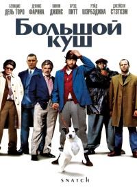 Смотреть Большой куш онлайн на KinoPod.ru бесплатно