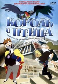 Смотреть Король и птица онлайн на КиноПоиске бесплатно