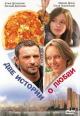 Смотреть фильм Две истории о любви онлайн на Кинопод бесплатно