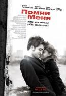 Смотреть фильм Помни меня онлайн на KinoPod.ru бесплатно