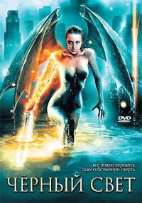 Смотреть Черный свет онлайн на Кинопод бесплатно