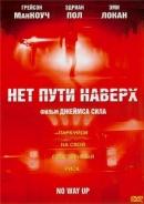 Смотреть фильм Нет пути наверх онлайн на KinoPod.ru бесплатно