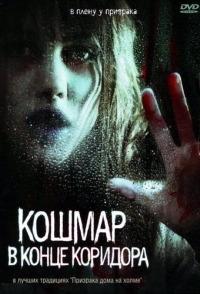Смотреть Кошмар в конце коридора онлайн на Кинопод бесплатно