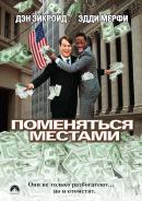 Смотреть фильм Поменяться местами онлайн на KinoPod.ru платно