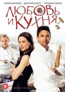 Смотреть фильм Любовь и кухня онлайн на Кинопод бесплатно