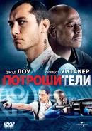 Смотреть фильм Потрошители онлайн на KinoPod.ru платно