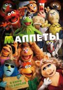 Смотреть фильм Маппеты онлайн на Кинопод бесплатно