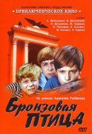 Смотреть фильм Бронзовая птица онлайн на KinoPod.ru бесплатно