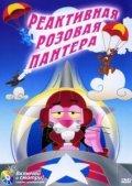 Смотреть Реактивная Розовая пантера онлайн на Кинопод бесплатно
