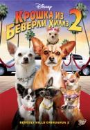 Смотреть фильм Крошка из Беверли-Хиллз 2 онлайн на Кинопод платно