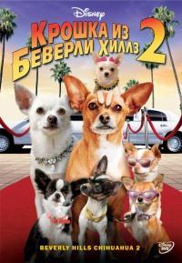 Смотреть Крошка из Беверли-Хиллз 2 онлайн на Кинопод бесплатно
