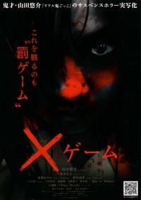 Смотреть X-игра онлайн на Кинопод бесплатно