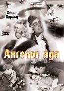 Смотреть фильм Ангелы ада онлайн на Кинопод бесплатно