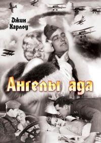 Смотреть Ангелы ада онлайн на Кинопод бесплатно