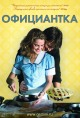 Смотреть фильм Официантка онлайн на Кинопод бесплатно