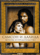 Смотреть фильм Самсон и Далила онлайн на Кинопод бесплатно
