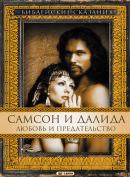 Смотреть фильм Самсон и Далила онлайн на KinoPod.ru бесплатно