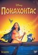 Смотреть фильм Покахонтас онлайн на Кинопод бесплатно