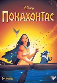 Смотреть Покахонтас онлайн на Кинопод бесплатно