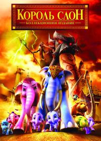 Смотреть Король Слон 2 онлайн на Кинопод бесплатно