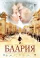Смотреть фильм Баария онлайн на Кинопод бесплатно