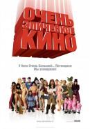 Смотреть фильм Очень эпическое кино онлайн на KinoPod.ru платно