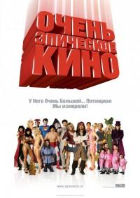 Смотреть Очень эпическое кино онлайн на Кинопод бесплатно