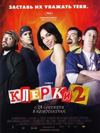 Смотреть Клерки 2 онлайн на Кинопод бесплатно