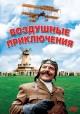 Смотреть фильм Воздушные приключения онлайн на Кинопод бесплатно