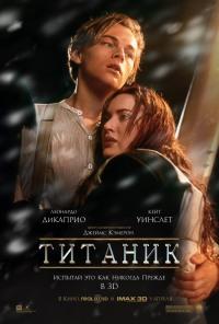 Смотреть Титаник онлайн на Кинопод бесплатно