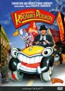Смотреть фильм Кто подставил кролика Роджера онлайн на Кинопод бесплатно