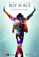 Смотреть фильм Майкл Джексон: Вот и всё онлайн на KinoPod.ru платно