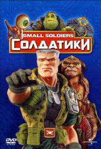 Смотреть Солдатики онлайн на KinoPod.ru бесплатно