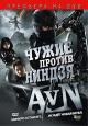 Смотреть фильм Чужие против ниндзя онлайн на Кинопод бесплатно
