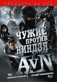 Смотреть Чужие против ниндзя онлайн на Кинопод бесплатно