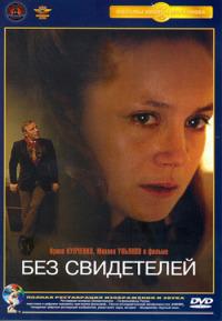 Смотреть Без свидетелей онлайн на Кинопод бесплатно