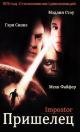 Смотреть фильм Пришелец онлайн на Кинопод бесплатно