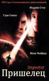 Смотреть Пришелец онлайн на Кинопод бесплатно