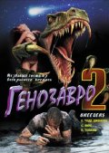 Смотреть Генозавр 2 онлайн на Кинопод бесплатно