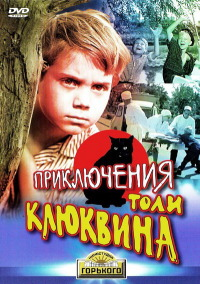 Смотреть Приключения Толи Клюквина онлайн на бесплатно