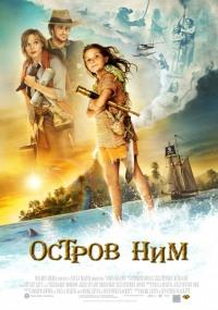 Смотреть Остров Ним онлайн на Кинопод бесплатно