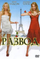 Смотреть фильм Развод онлайн на KinoPod.ru платно