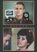 Смотреть фильм Мастер онлайн на KinoPod.ru бесплатно