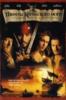 Смотреть фильм Пираты Карибского моря: Проклятие Черной жемчужины онлайн на Кинопод бесплатно