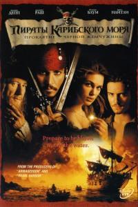 Смотреть онлайн Пираты Карибского моря: Проклятие Черной жемчужины (Pirates of the Caribbean: The Curse of the Black Pearl)