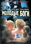 Смотреть фильм Молодые боги онлайн на Кинопод бесплатно