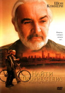 Смотреть фильм Найти Форрестера онлайн на KinoPod.ru платно